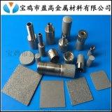 鈦粉末燒結多孔濾材、不鏽鋼粉末冶金燒結濾材