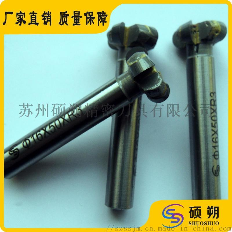 非標鑲合金T型銑刀廠家