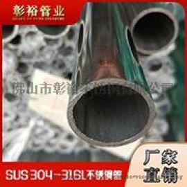 316不锈钢空心圆管裹包机械用管25*1.2