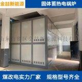 低谷電固體蓄熱設備 低谷電固體蓄熱設備廠家