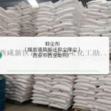 陕西西安抑尘剂降尘剂煤炭道路除尘剂西安西宝助剂厂