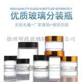 通透玻璃5g-200g護膚膏霜瓶子化妝品包材瓶子