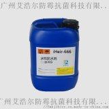 水性防水剂iHeir-666纺织鞋子防水拒水剂