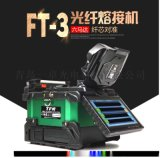 韩国进口法特3F/FT-3光纤光缆熔接机熔纤机