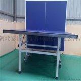 双折移动球台 单折乒乓球球台 普通乒乓球球台