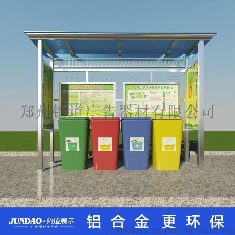 供应小区新农村建设垃圾分类亭/垃圾亭款式多样
