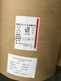 日本大王50克 70克 80克牛皮纸