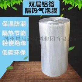 热缩网输送管道双层铝箔双层气泡 保温隔热材料