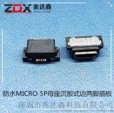 MICROUS防水母座 貼片/SMT防水IPX7