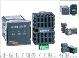 智能温湿度控制器嵌入式安装 1路温度 1路湿度 安科瑞WHD96-11