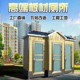 移动厕所卫生间 农村改造厕所 户外环保公厕