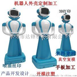 AI机器人外壳移动电源电动牙刷智能手表外壳加工