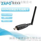 ZAPO品牌W67-2DB雙頻600M無線WiFi藍牙網卡 無線WiFi藍牙適配器