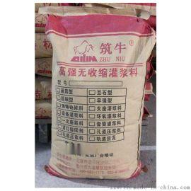 ZN-1高强无收缩灌浆料厂家 长春CGM灌浆料