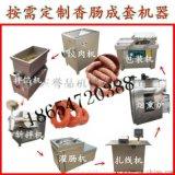 製作香腸的機器多少錢-小型臘腸臺烤成套機器