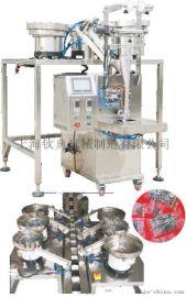 振动盘自动记录螺丝包装机 塑料配件高速包装机