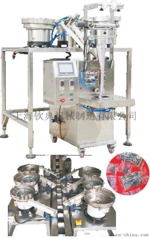 振動盤自動記錄螺絲包裝機 塑料配件高速包裝機