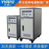 优源仁50kva变频电源 可调电压三相交流变频电源
