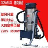 分离式工业吸尘器,大容量干湿两用吸尘器