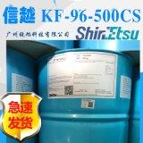 日本信越KF-96-500CS二甲基硅油
