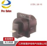 LFZB(J)8-10电流互感器
