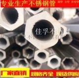 304異型不鏽鋼六角鋼管