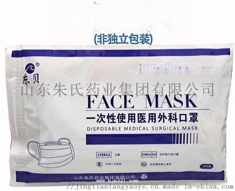 东贝医用外科口罩,一次性使用医用口罩