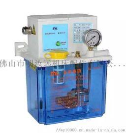 双数显式全自动油泵/电动注油器/数控机床供油泵