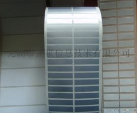芜湖线缆标签、PET标签、热敏纸标签