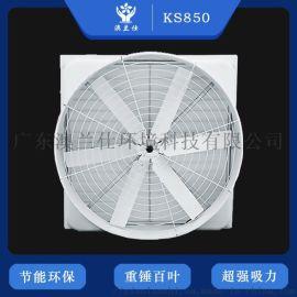 澳兰仕**玻璃钢负压风机KS850