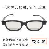 3D眼鏡電影院專用偏光立體眼鏡