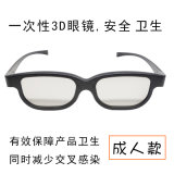 3D眼镜电影院专用偏光立体眼镜