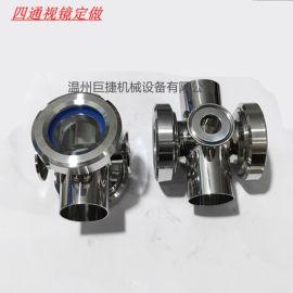 19MM-108MM卫生级视盅 焊接四通视镜