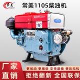 常美18匹馬力單缸水冷柴油機 發動機拖拉機農用