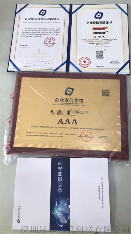 2020上海AAA级资信证书如何办理