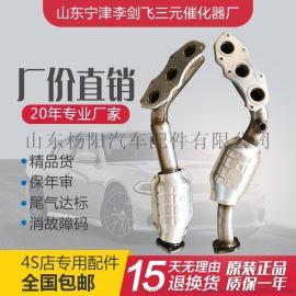 丰田锐志 皇冠2.5 3.0 3.5三元催化
