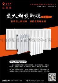 高壓鑄鋁鋼制板式十大品牌暖氣片廠家意斯暖浙江招商中