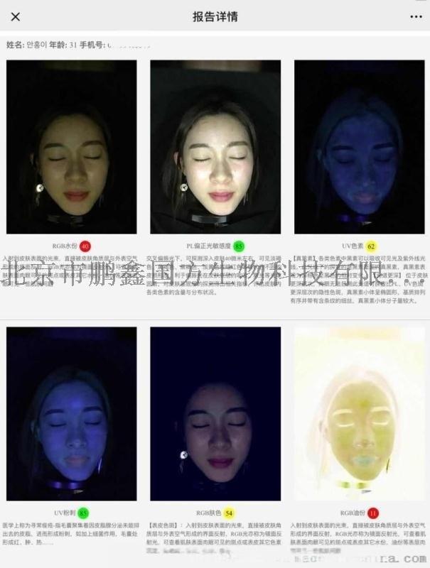六光谱面部皮肤检测仪