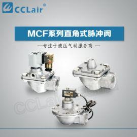 直角式脉冲阀 MCF-15