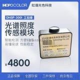 OHSP-300I光譜照度感測模組 照度 色溫測試 485通訊協議 USB連接