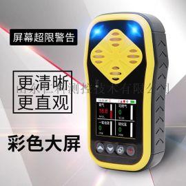 四合一有毒有害气  测仪 一氧化碳氧气可燃气