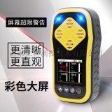 四合一有毒有害氣體檢測儀 一氧化碳氧氣可燃氣