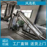 速凍毛豆風選機器,毛豆風選去雜質機器