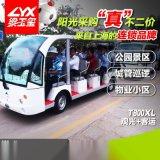 电动八座观光车电动巡逻车街道巡逻车物业巡视车