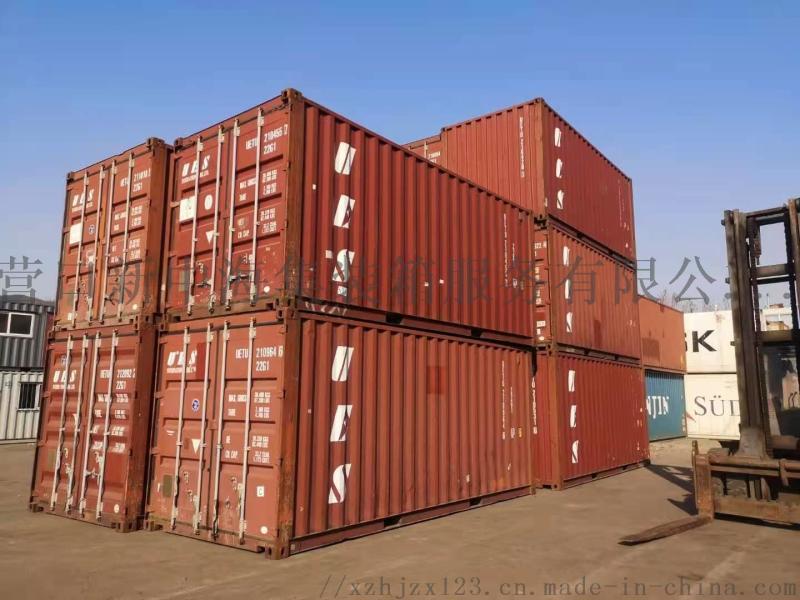 大连二手集装箱销往全国