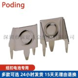 Poding(保定) 金属负极电池连接接触片 BC-637
