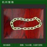 自发光链条交通安全防护栏 夜光警示路桩塑料链