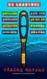 強磁\電磁波信號探測器 GPS探測器