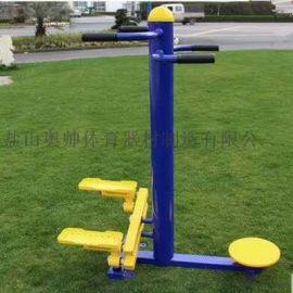 户外健身器材 小区健身路径