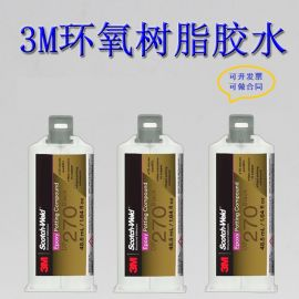 3M DP270透明耐高温结构胶环氧树脂胶 AB胶